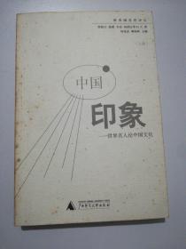 中国印象(上册)