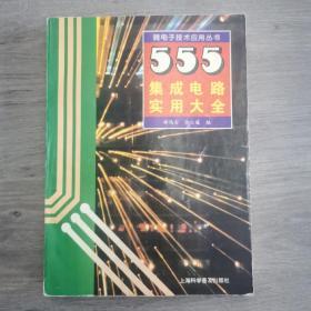 555集成电路实用大全