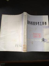 国外科技参考工具书  简介(6)