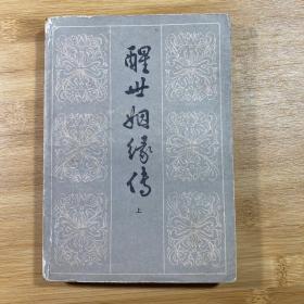 醒世婚姻传(上、中、下)三册全