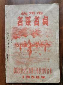 杭州市名菜名点1956 老菜谱食谱点心菜点烹饪烹调技术