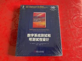 数字系统测试和可测试性设计(未拆封)