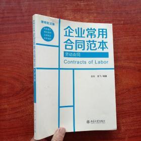 企业常用合同范本:劳动合同(律师批注版)
