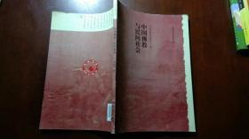 中国佛教与民间社会