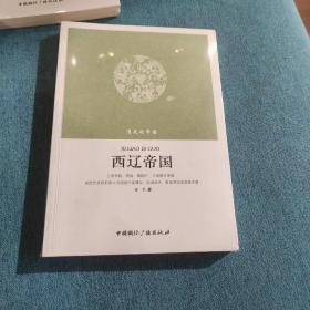 消失的帝国:西辽帝国