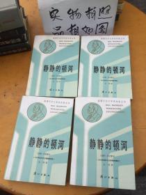 静静的顿河(1-4册)
