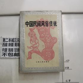 中国民间风俗传说