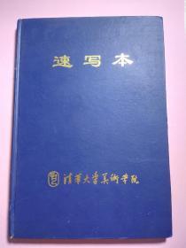清华大学美术学院李永平教授速写一本(22厘米X30厘米)大约70张   补图勿拍