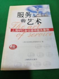 服务的艺术:上海APEC会议接待服务案例