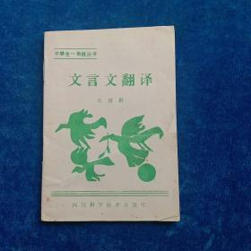 中学生一角钱丛书  《文言文翻译》