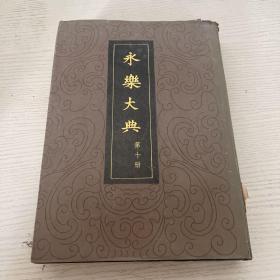 永乐大典(第十册)(硬精装  内页干净