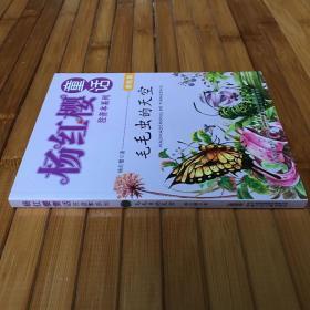 毛毛虫的天空/杨红樱童话注音本系列