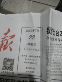 江西日报2020.7.22