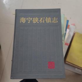 海宁硖石镇志