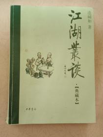 江湖丛谈 典藏版【2010年1版1印】
