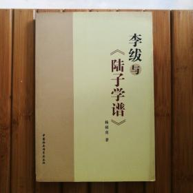 李绂与《陆子学谱》(一版一印)