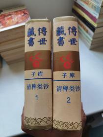 传世藏书 子库 清稗类钞 1、2 全二册 精装