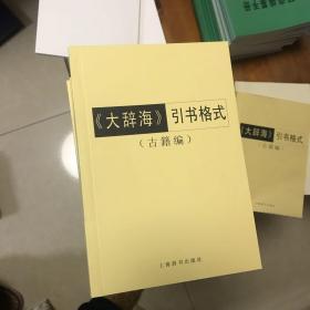 《大辞海》引书格式 (古籍编)