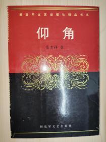 仰角【徐贵祥 签名本】