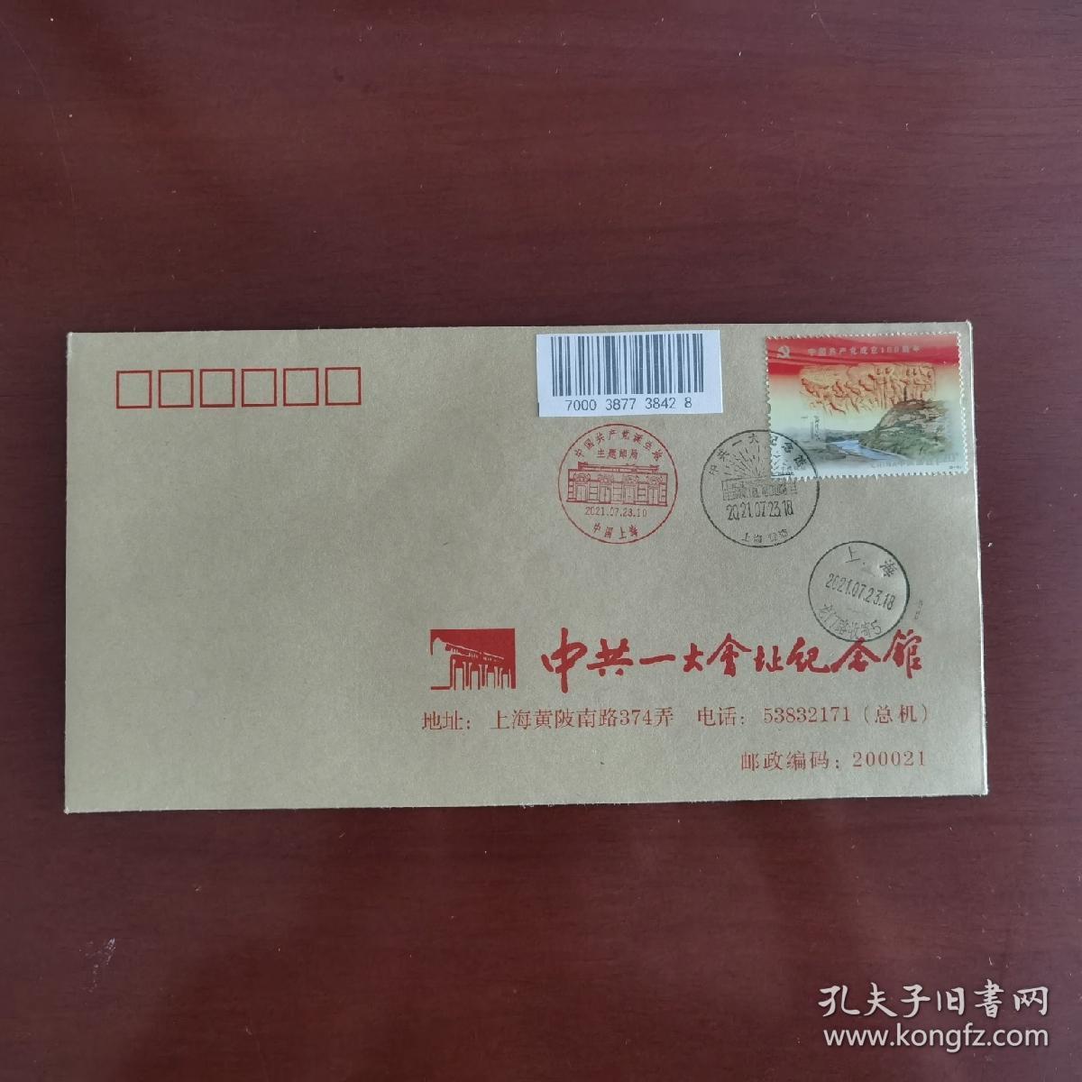 中共一大会址纪念馆公函封,2021年七一首日原地纪念封,加盖主题邮局邮戳、纪念戳、原地上海龙门路邮局邮戳,落地戳清晰。