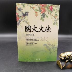 特惠·台湾万卷楼版  蔡宗阳《国文文法》