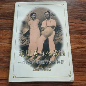 梁思成与林徽因:一对探索中国建筑史的伴侣