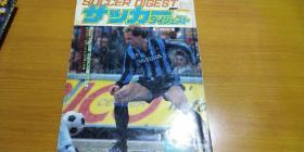 【日文原版】日本原版足球杂志(1986年5月号,含欧洲冠军杯尤文对巴萨,墨西哥世界杯前瞻等专题)