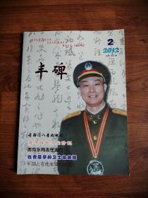 丰碑2012年第2期 总第2期【《江海风云》姊妹刊】