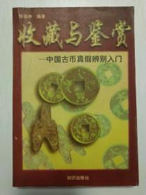 收藏与鉴赏--中国古币真假辨别入门