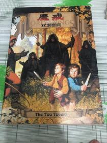 魔戒(第二部):双塔奇兵