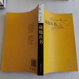 藏地兵书:比小说更精彩,比传说更感人