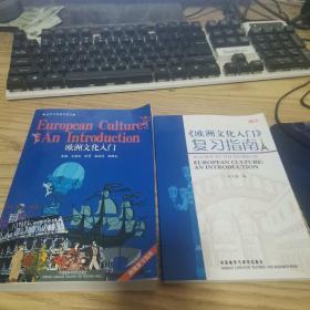 欧洲文化入门+复习之南