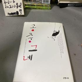 韩文原版:空中秋千 공중그네