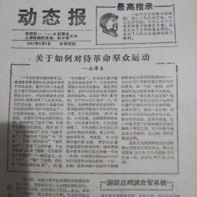 文革报纸8份:纺织动态1967年2份,外贸通讯1967年第10期,东方红通讯1967年9月9日,文革简讯1967年第41期,红电波1967年第7期,红色电波1967年第二期,动态报1967年9月6日