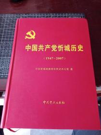中国共产党忻城历史