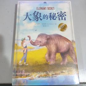 """大象的秘密 美国""""父母选择奖""""金奖、加拿大白桦树特快奖提名作品。"""