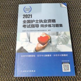 人卫版·2021护士资格考试·2021全国护士执业资格考试指导同步练习题集