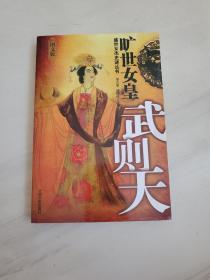 旷世女皇武则天(图文珍藏版)