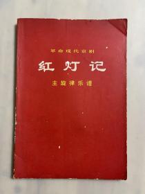 革命现代京剧 红灯记主旋律乐谱