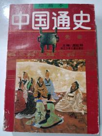 绘画本中国通史(第一卷)先秦