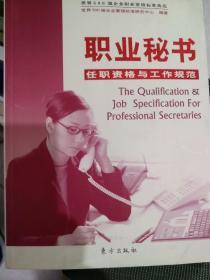 职业秘书任职资格与工作规范