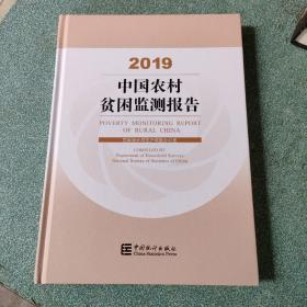 中国农村贫困监测报告2019【品如图】