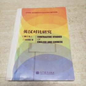 英汉对比研究(增订本)