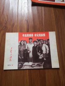 工农兵画报1970/12期   21号柜