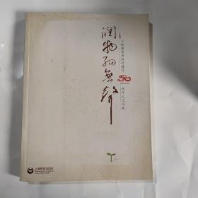 润物细无声-上海教育出版社建社五十周年纪念文集