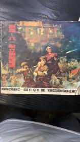 南昌--八一起义的英雄城