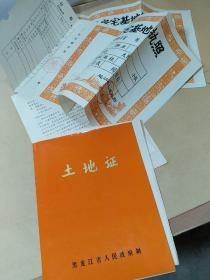 土地证(黑龙江省)农村房宅基地执照(龙江县)等一组合售