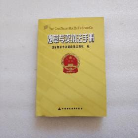 烟草专卖执法手册