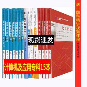 全国统考通用 自考教材 610201 A080701计算机应用技术专业专科全套