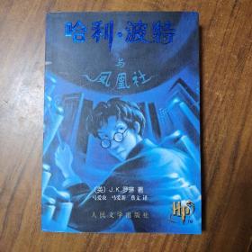 哈利·波特与凤凰社(包正版一版一印)